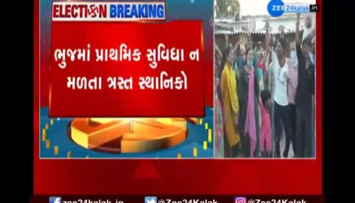 Locals do not get basic facilities in Bhuj