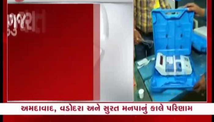Gujarat Elections Result: Result of 6 Municipal Corporations of the state tomorrow