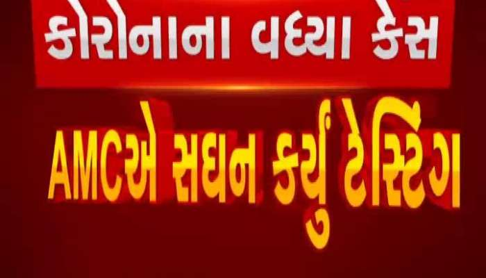 Big news in Corona case in Ahmedabad, system alerted after elections