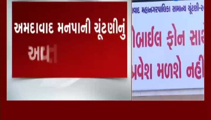 Result BREAKING: Counting process of Votes Ahmedabad Manpa will take place tomorrow