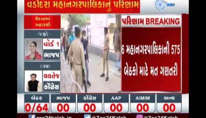 Vadodara: See the atmosphere after the counting of votes