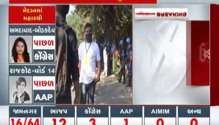 Gujarat Election Result Day: On the day of local body election results, the BJP panel's Result seen towards win