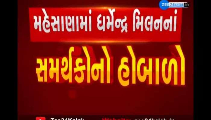 Mehsana: Dharmendra Milan's supporters swell