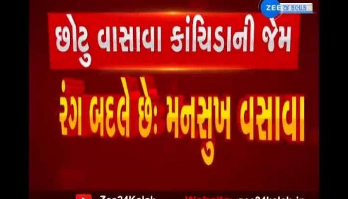 Another controversial statement by Mansukh Vasava: War of words calling Chhetu Vasava Kachinda