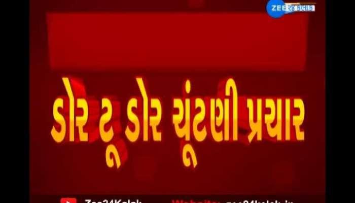 Hard work for Gujarat Congress victory, door to door campaign on the last day