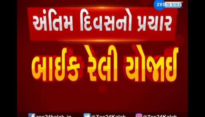 Bhavnagar District Panchayat Election Congress did last minute campaign