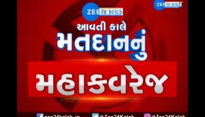 Ahmedabad district panchayat elections tomorrow