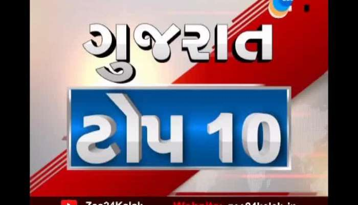 Important news from all over the state in Gujarat TOP 10