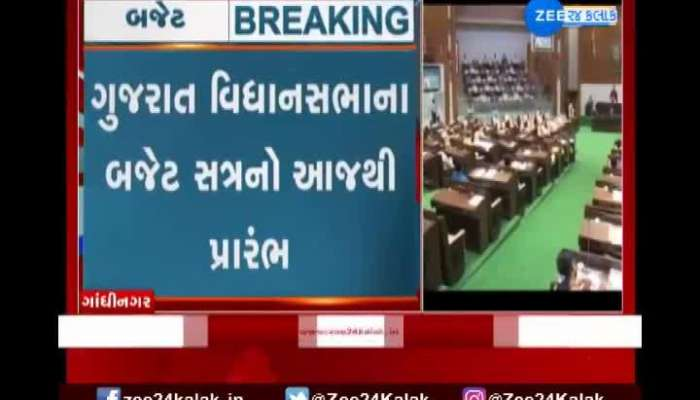 Budget 2021: Budget session of Gujarat Legislative Assembly begins from today