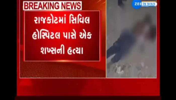 Murder of a man near Civil Hospital in Rajkot