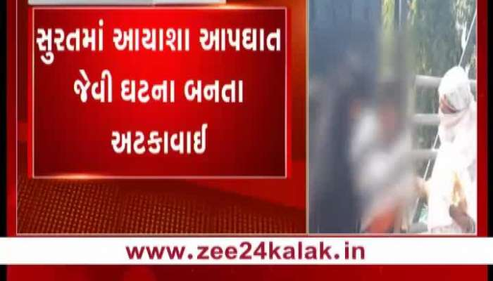 Another incident like Ayesha suicide was prevented in Surat. WATCH VIDEO