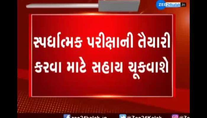 Gujarat government will give 20 thousand rupees to OBC class students