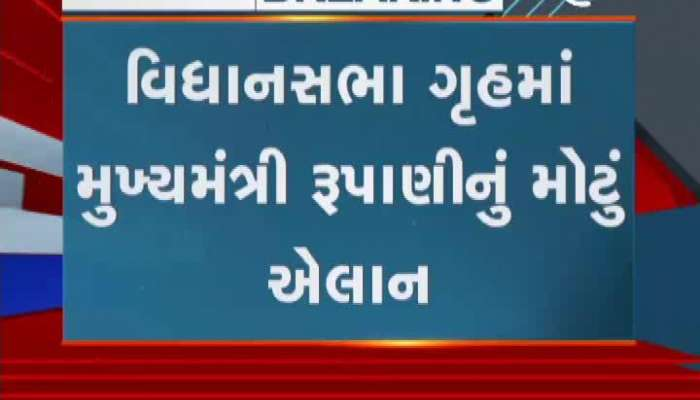 Now Gujarat will become Railway Crossing free state, watch the video