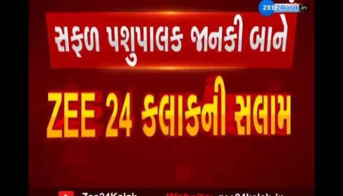 Successful Animal Husbandry Janaki Bane on ZEE 24 Kalak