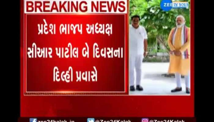 Gujarat BJP president CR PATIL on a two-day visit to Delhi