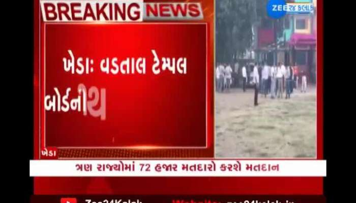 Kheda: Election will be held for four members of Vadtal Temple, Home Department
