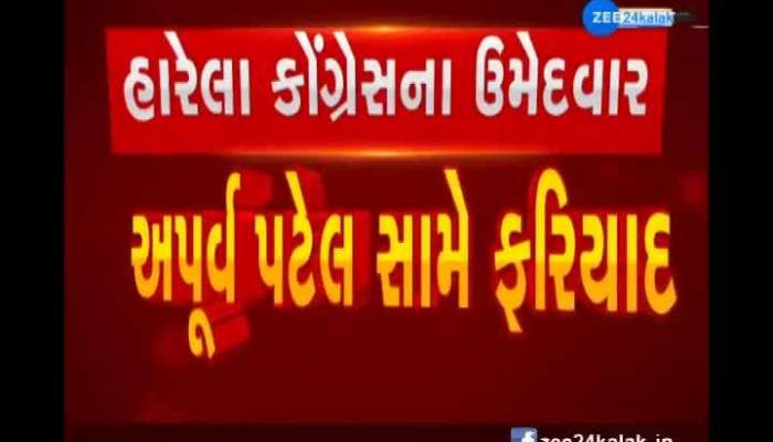 Gujarat Congress: Complaint registered against losing Congress candidate Apoorva Patel