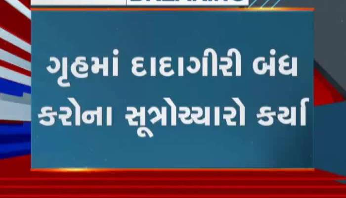 Gujarat Congress did a walkout from the Assembly House, find out what the reason is