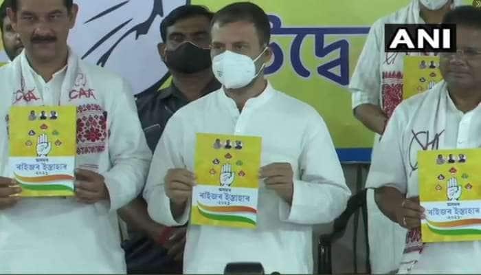 Assam elections 2021: જનતાને મળ્યા અનેક વચન, કોંગ્રેસે જાહેર કર્યો મેનિફેસ્ટો