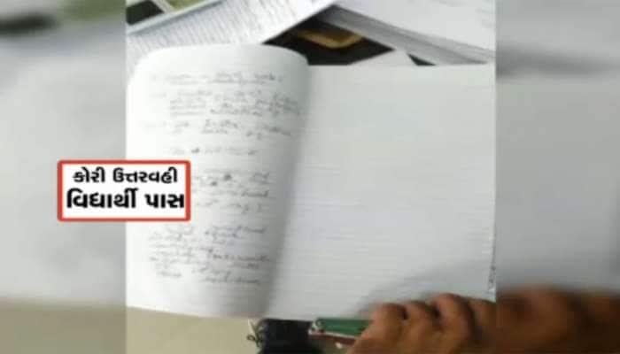 યુનિવર્સિટી છે કે કૌભાંડોનો અખાડો, હેમચંદ્રાચાર્ય ઉત્તર ગુજરાત યુનિ.માં વધુ એક કૌભાંડનો પર્દાફાશ