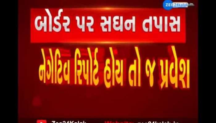 Corona Testing: Intensive check on check post before entering Gujarat