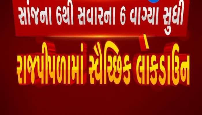 Narmada: There will be a voluntary lockdown in Rajpipla