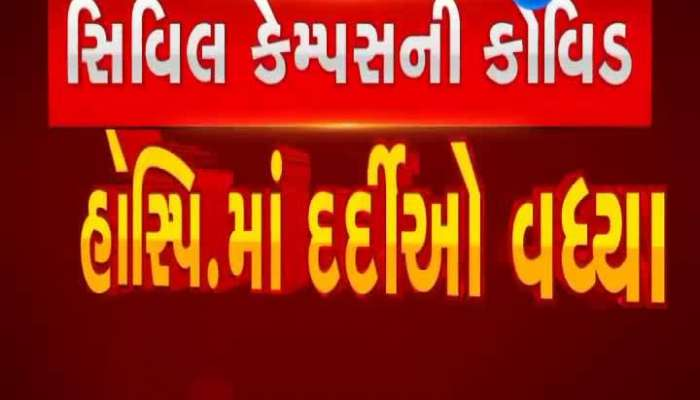 840 patients under treatment in Ahmedabad Civil Hospital