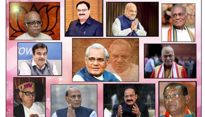 BJP Foundation Day: ભાજપનાદરેક મોટા નેતાઓ સામાન્ય સ્થિતિમાંથી ઉપર આવ્યા, આ રહ્યો સૌથી મોટો પુરાવો