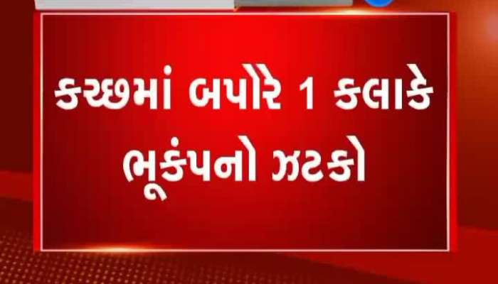 Earthquake hits Kutch at 1 p.m.