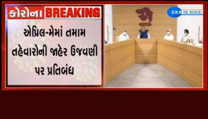 ગુજરાત સરકારે રાત-દિવસ જોયા વિના પ્રજાહિતમાં તિજોરીની ચિંતા કર્યા વગર કામ કર્યુ છે : CM રૂપાણી