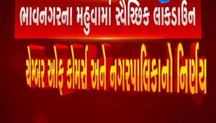 Voluntary lockdown in Mahuva of Bhavnagar