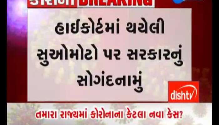 Government's 61-page affidavit on Suomoto in Gujarat High Court
