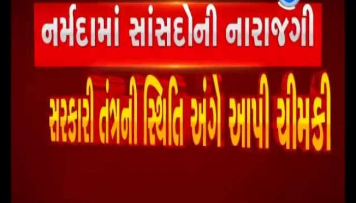 The resentment of the MPs in Narmada, the officials took a dig at Corona's condition