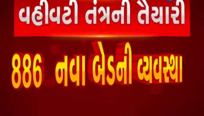 Preparation of administration against corona in Ahmedabad district, arrangement of 866 new beds