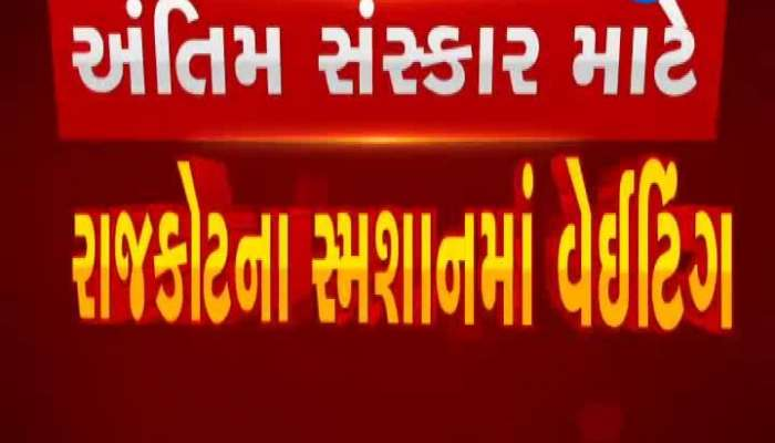 Long line for funeral in Rajkot after Surat, see news in detail