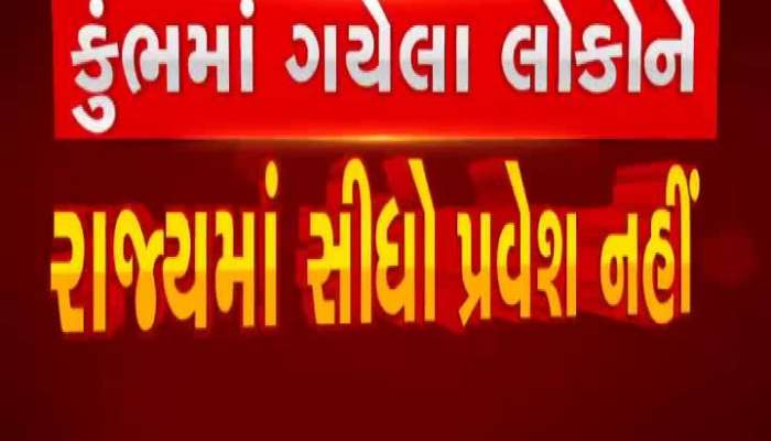 People who have gone to Kumbh do not have direct access to Gujarat