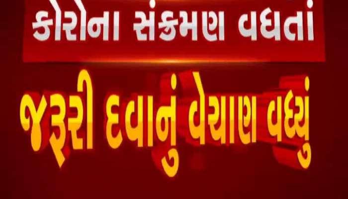 Ahmedabad: Sales of essential medicines increased as corona transition increased