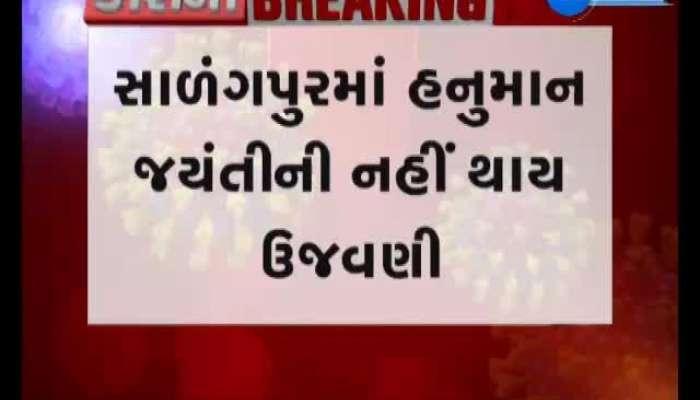 Corona Breaking: Hanuman Jayanti will not be celebrated in Salangpur, see news in detail