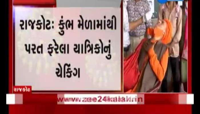 Pilgrims returning from Kumbh in Rajkot were checked at the station, see video