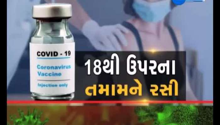 PM Modi will hold a meeting with vaccine manufacturers at 6 pm