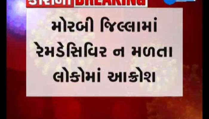 Outrage among people who do not get remedicivir in Morbi district