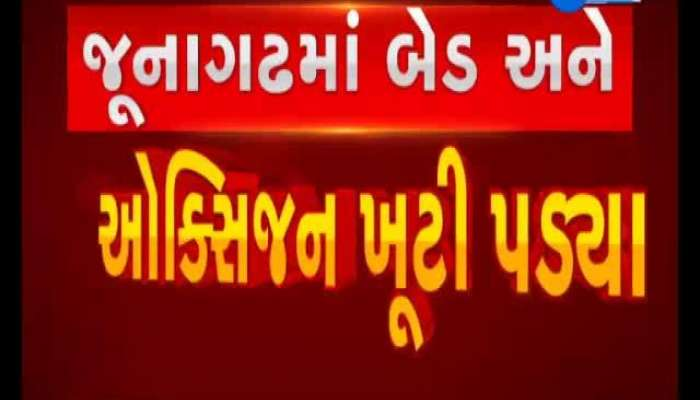 Bed and lack of oxygen in Junagadh