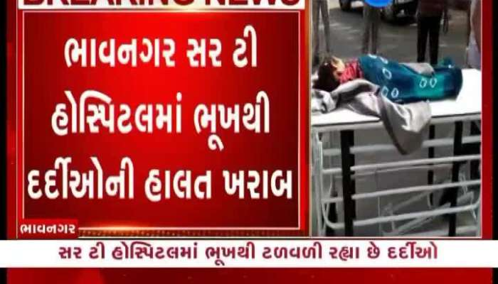 The condition of patients suffering from hunger at Bhavnagar Sir T Hospital is bad