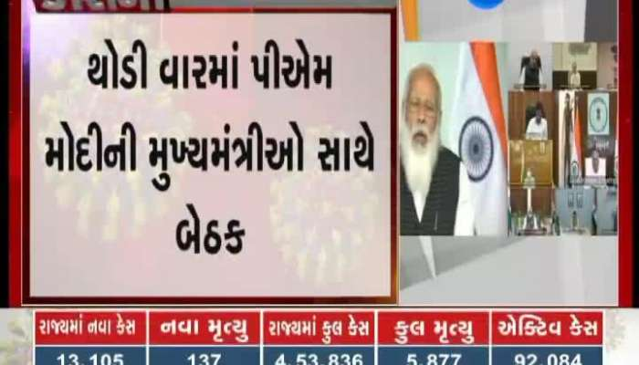 PM Modi reviews states most affected by Corona