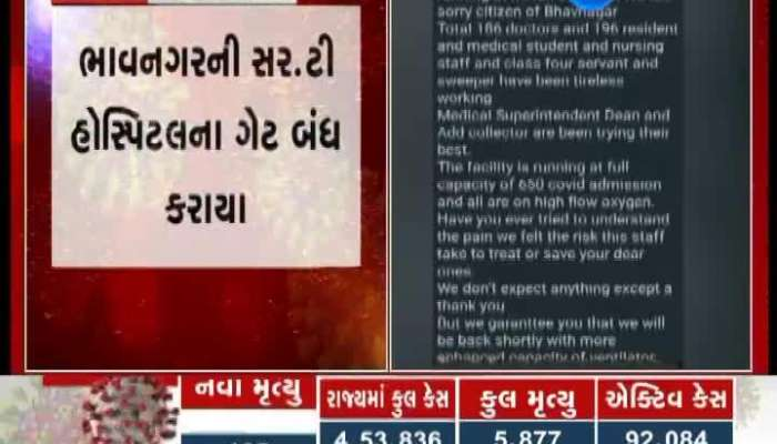 This hospital in Bhavnagar will not take patients who need ventilator support