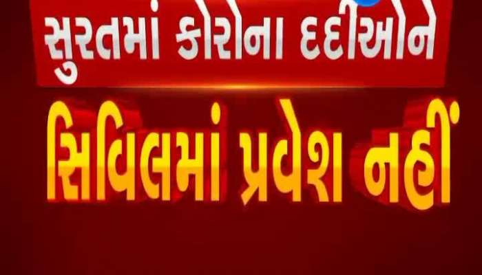 Corona patients in Surat do not enter the civil, killing people coming from outside