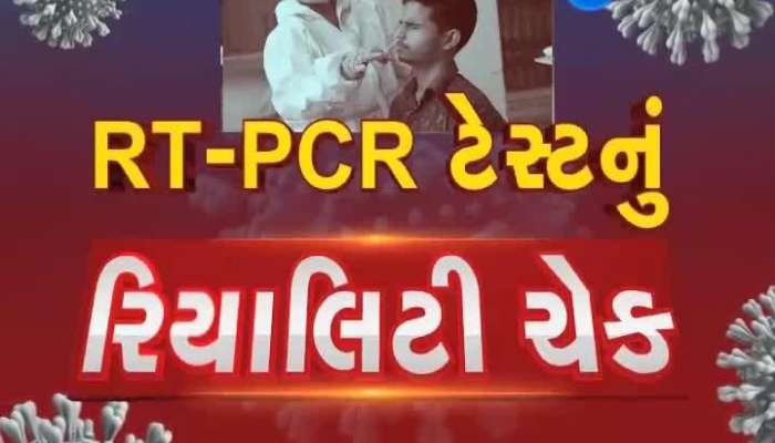 Navsari still does not have a lab for RTPCR tests