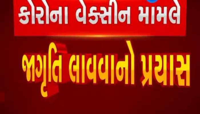 Surat: Attempt to raise awareness about corona vaccine