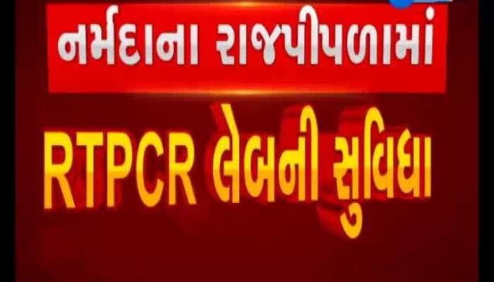 RTPCR Lab facility at Rajpipla, Narmada