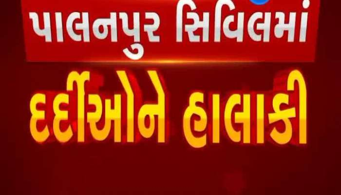 Lack of equipment in Palanpur Civil Hospital, Watch
